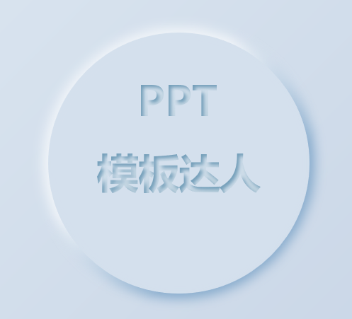 PPT模板达人